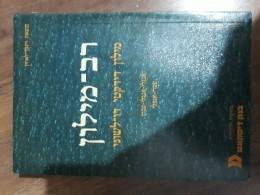 רב מילון- מילון דידקטי דו לשוני אנגלי עברי