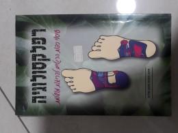 רפלקסולוגיה- עיסוי כפות הרגליים לבריאות מושלמת