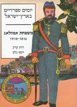 יזמים ספרדיים בארץ-ישראל - משפחת אמזלאג, 1918-1816