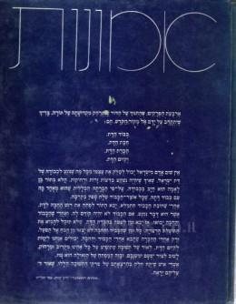 אמונות א הספר הכחול