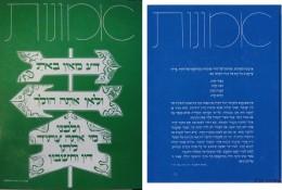 אמונות א+ ב הספר הכחול והירוק