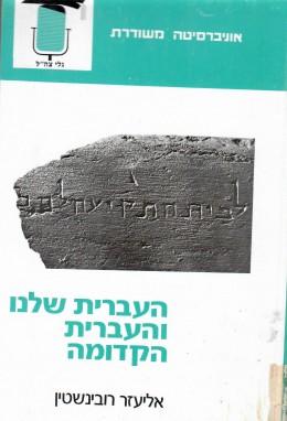 העברית שלנו והעברית הקדומה
