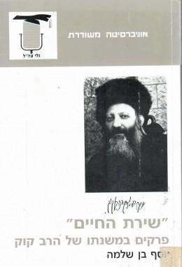 שירת החיים - פרקים במשנתו של הרב קוק