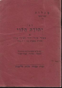 רבי יהודה הלוי: מבחר שירי חול ושירי ציון