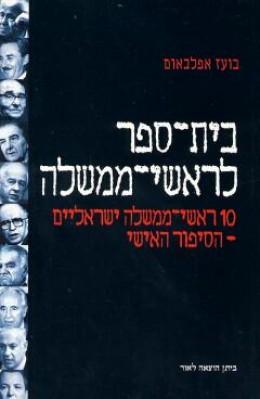 בית ספר לראשי ממשלה - 10 ראשי ממשלה ישראלים - הסיפור האישי