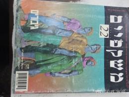 משקפיים מס' 22 גיבורים - חוברת