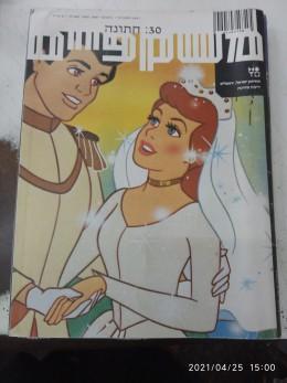 משקפיים מס' 30: חתונה - חוברת