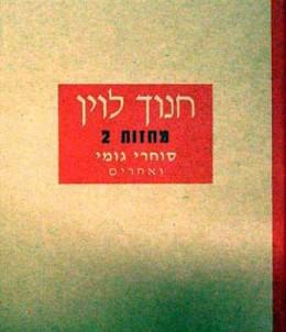 חנוך לוין - מחזות 2 - סוחרי גומי ואחרים