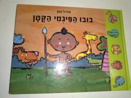 בובו הפיגמי הקטן / סיריל האן