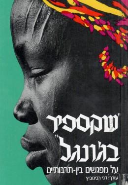 שקספיר בג'ונגל - על מפגשים בין-תרבותיים