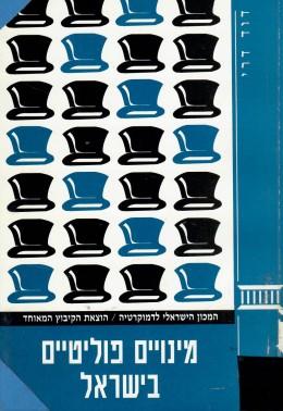 מינויים פוליטיים בישראל