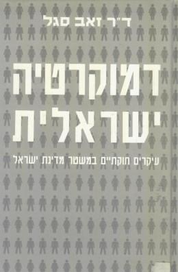 דמוקרטיה ישראלית - עיקרים חוקתיים במשטר מדינת ישראל