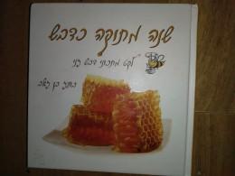 שנה מתוקה כדבש לקט מתכוני דבש זני / בועז בן זאב