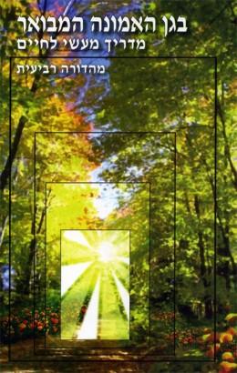 בגן האמונה המבואר - מדריך מעשי לחיים - מהדורה רביעית