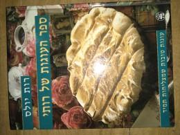ספר העוגות של רותי / רות יולס