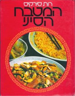 המטבח הסיני - כשר