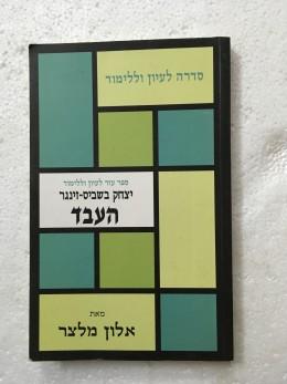 העבד - יצחק בשביס זינגר -ספר עזר לעיון וללימוד