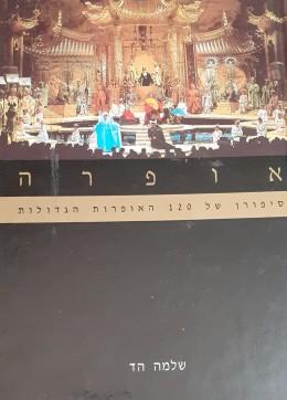 אופרה סיפורן של 120 באופרות הגדולות