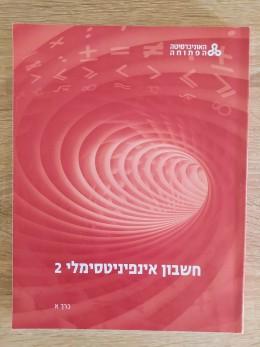 חשבון אינפיניטסמלי 2 (3 כרכים)