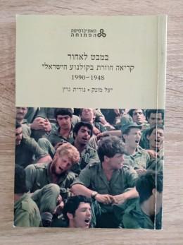 במבט לאחור: קריאה חוזרת בקולנוע הישראלי 1948-1990 (ספר + מקראה + מדריך למידה)