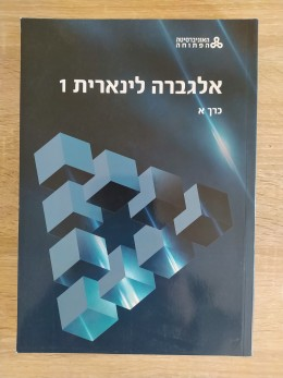 אלגברה לינארית 1 (3 כרכים + פרקי הכנה)