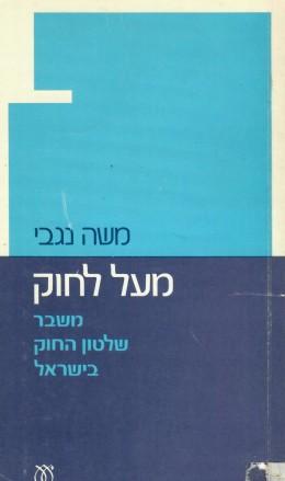 מעל לחוק - משבר שלטון החוק בישראל