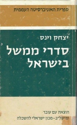 סדרי ממשל בישראל