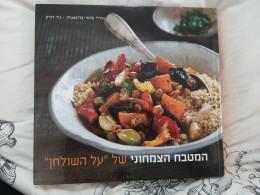 המטבח הצמחוני של על השולחן