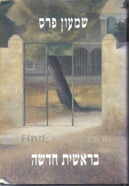 בראשית חדשה / שמעון פרס