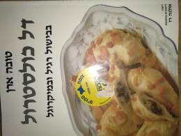 דל כולסטרול בבישול רגיל ובמיקרוגל/ טובה ארן