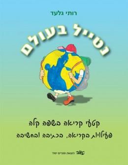 נטייל בעולם - קטעי קריאה בשפה קלה