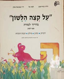 על קצה הלשון ה' - ספר מדריך למורה ספר לשון