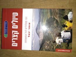 טיולים קצרים 101 מסלולים לכל המדפחה / עומר יגאל