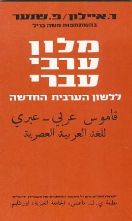 מלון ערבי עברי ללשון העברית החדשה