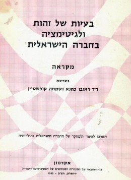 בעיות של זהות ולגיטימציה בחברה הישראלית - מקראה
