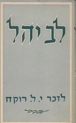 לב יהל - לזכר יהודה לייב רוקח
