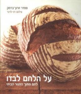 על הלחם לבדו
