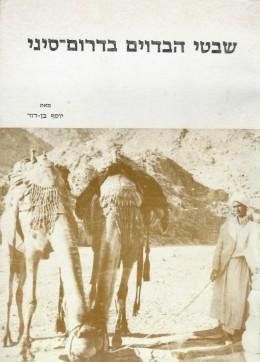שבטי הבדוים בדרום סיני