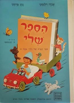 הספר שלי - ספר הבית של ילדי כתה א