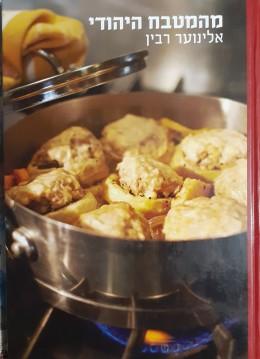 מהמטבח היהודי ( כשר)