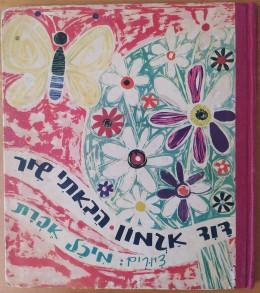 הבאתי שיר / יזרעאל 1966
