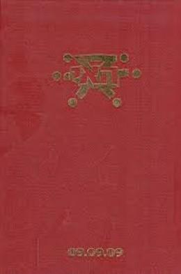 האי הספר האדום
