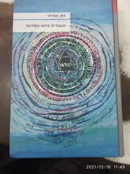 העברית בראי המדינה