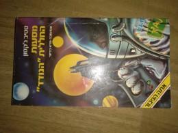 מסעות החללית