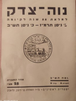 נווה צדק למלאת 55 שנה לקיומה /ספרית ראשונים חוברת א'