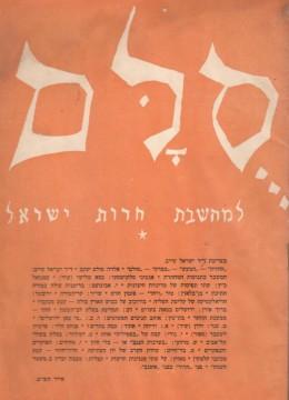 סולם - למחשבת חרות ישראל / 4 חוברות משנת 1949