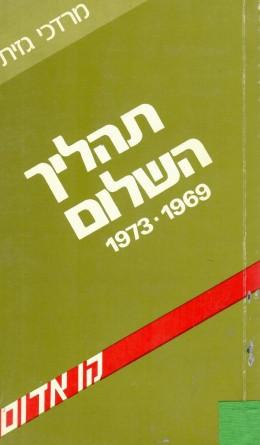 תהליך השלום 1973-1969