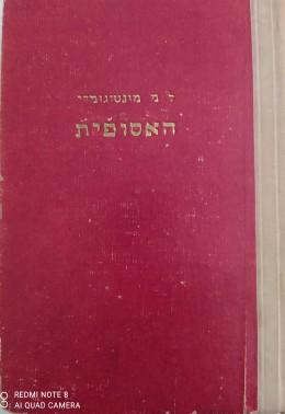 האסופית / הוצאת מ.ניומן 1951