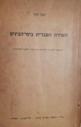 השירה העברית בימי הבינים