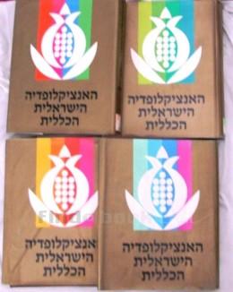 האנציקלופדיה הישראלית הכללית